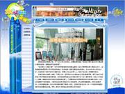 地王观光网站建设