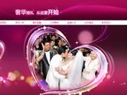 我的婚礼网站建设