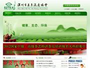 茶叶流通协会