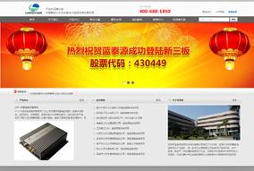 上市公司网站建设