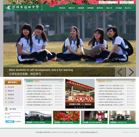 深圳福田中学网站建设