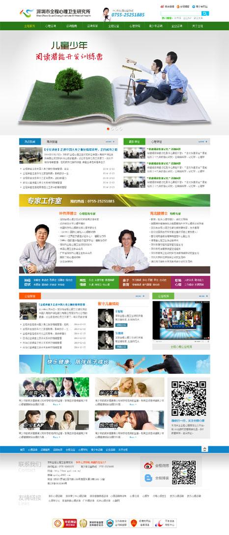 全程心理-品牌营销型网站建设