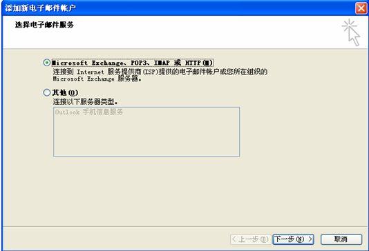 云邮箱outlook 2007设置说明
