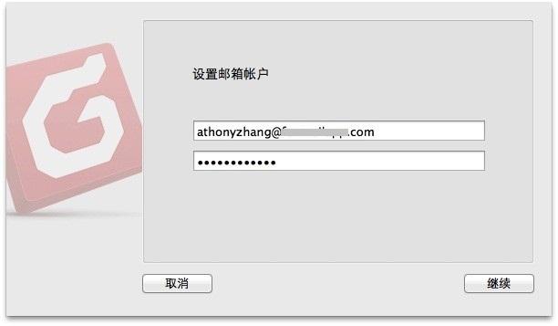 Foxmail for Mac客户端设置