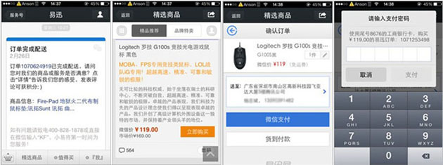 微信支付:公众平台商户接入功能申请教程