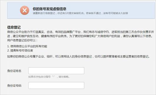 微网站开发:微信公众平台信息登记为什么没有审核通过?