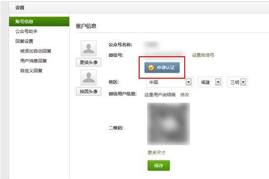 微信公众平台如何申请认证?