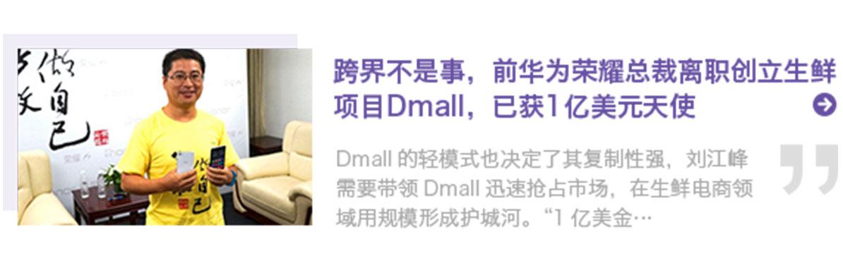 Dmall 生鲜电商 Dmall官方网站