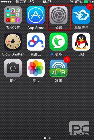 如何在iphone中设置云邮