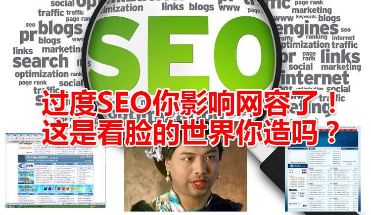 过度SEO影响网容了