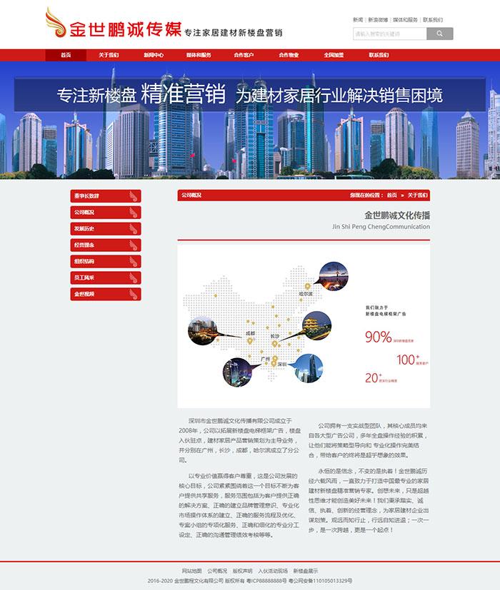 传媒公司品牌网站建设