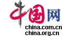 中国网报道