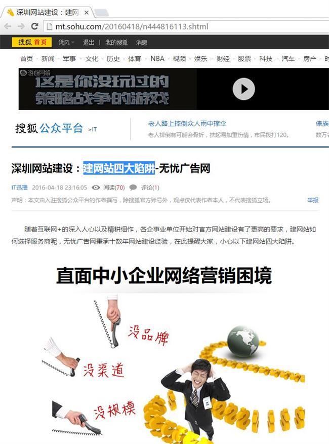 建网站四大陷阱-搜狐报道