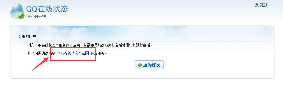 QQ在线状态解决办法