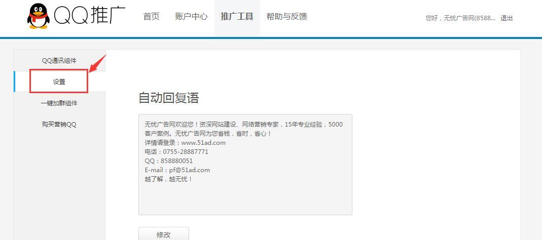 QQ在线状态服务尚未启用解决办法