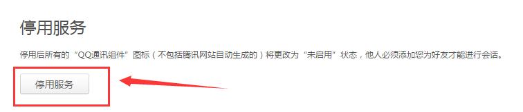 """对方""""QQ在线状态""""服务尚未启用,您需要添加对方为好友后才能与其进行会话。"""