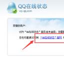 """对方""""QQ在线状态""""服务尚未启用您需要添加对方为好友"""